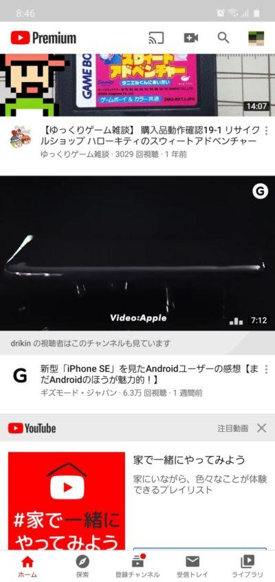Air動画アップロード_YouTube