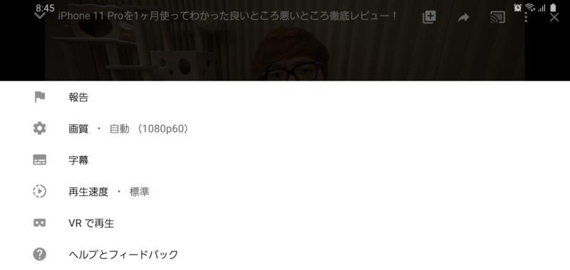 NEXT mobile速度_YouTube画質