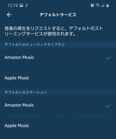 Echodot_音楽サービス