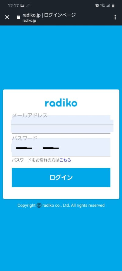 Echodot_radikoログイン