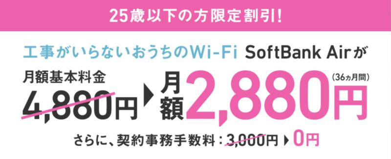 SoftBank Air 25歳以下キャンペーン