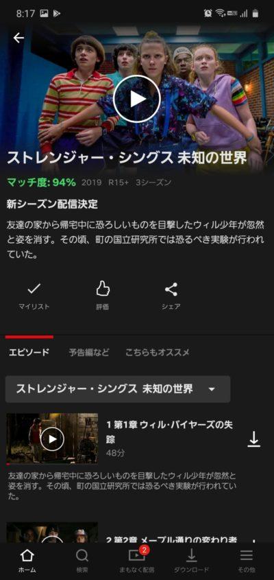Nextmobile動画_Netflix動画画面