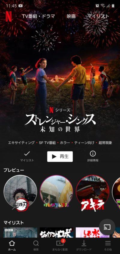 NEXTmobile動画_Netflixメニュー画面