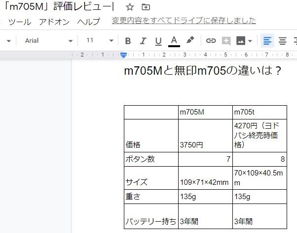 m705M_表ペースト
