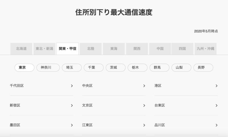 SoftBank AIr エリア情報