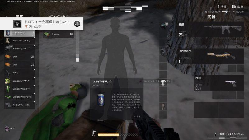 PS4版PUBG