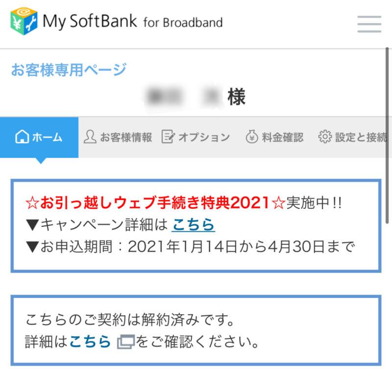 SoftBankAir解約_MySoftBankマイページ