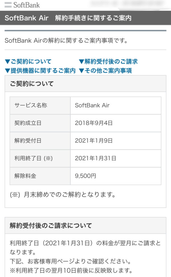 Softbank air 解約