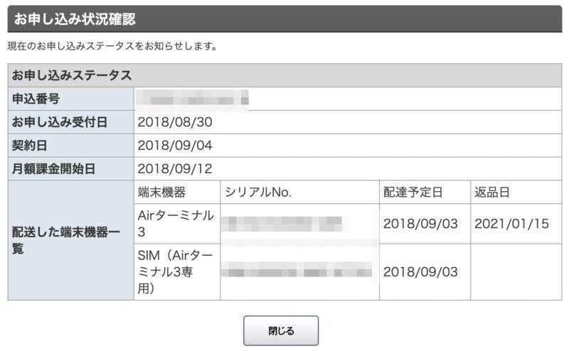 SoftBank Air解約_Airターミナル返却状況