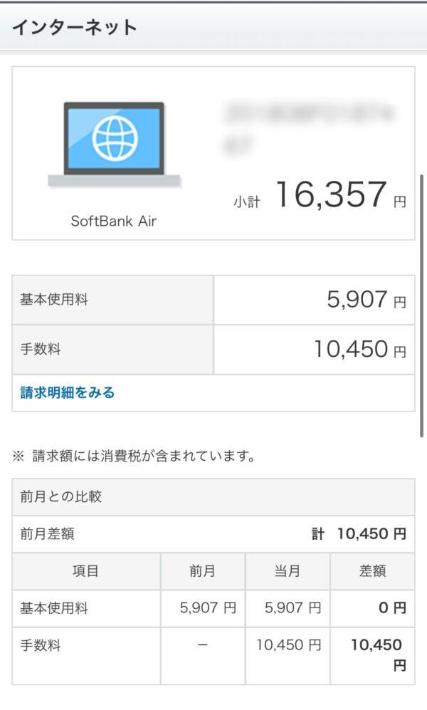 SoftBankAir解約_解約費用